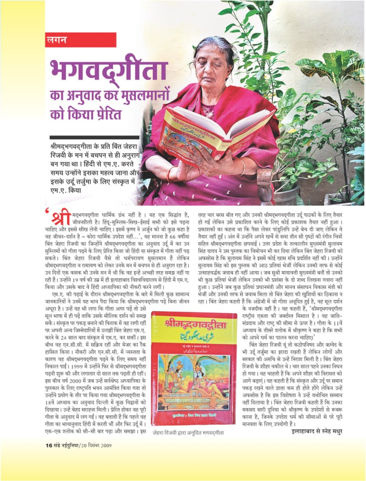 Bhagabad Gita in Urdu