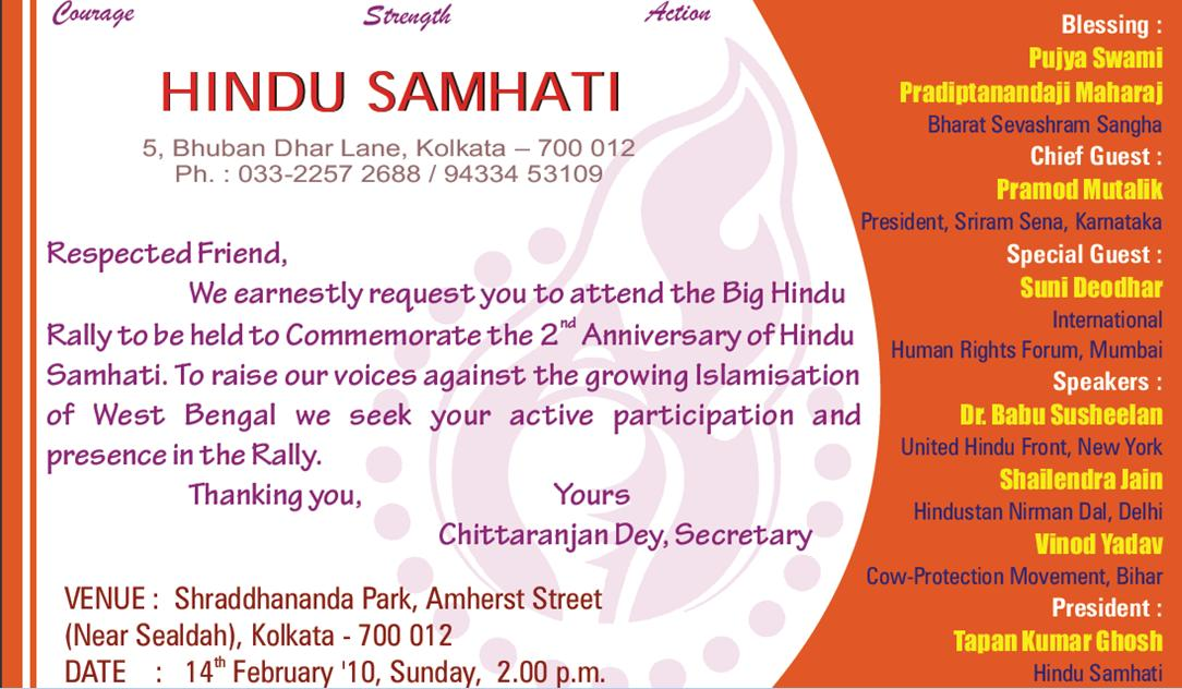 Death Anniversary Invitation Letter Design Templates