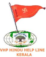 vhp hindu help line