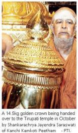 Jayendra Saraswati Kanchi Mutham