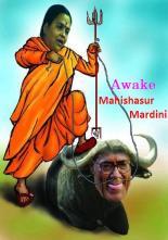 Jago Mahishasur Mardini