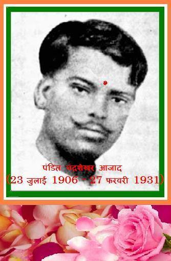 chandra shekhar azad చంద్రశేఖర్ సీతారాం తివారి (ఆజాద్) జూలై 23, 1906–ఫిబ్రవరి 27, 1931.
