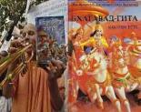 Srimad Bhagabad Gita As It Is in Russian