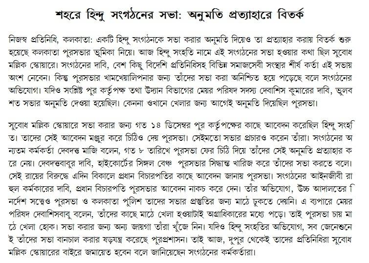 Bangla Sex Story Bangla Font
