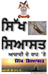 Sikh Shiyaasyat