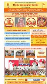 Join the massive protest at Azad Maidan, Mumbai against draconian Anti-Faith Bill