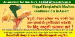Assam Riots2