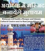 No Mecca in Ayodhya.