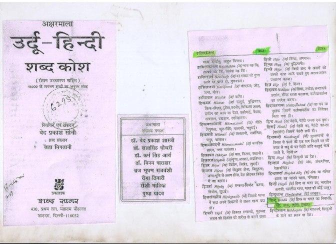 asatya hindu arth by arya samaji mullas