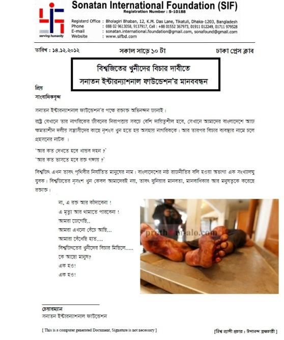 Biswajit Manab Bandhan