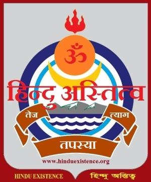 hindu existence logo