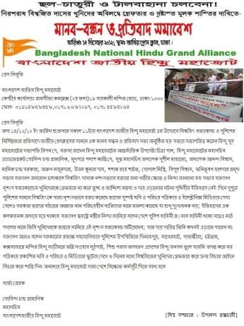 Press Release BJHM