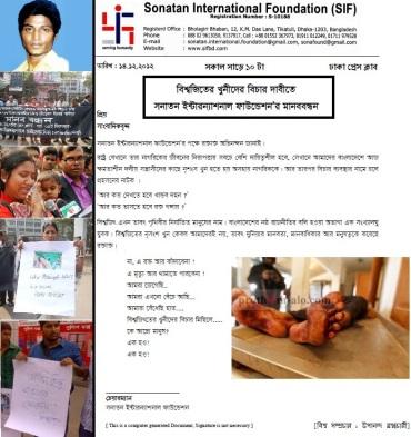 SIF Human Chain Biswajit Killing 14-12-12 Dhaka