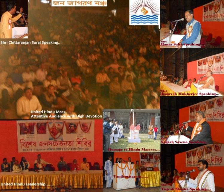 Diamond Harbour Hindu Conference