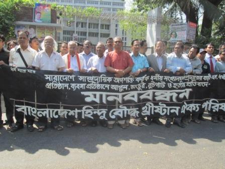 Dhaka Human Chain - BHBCUC.