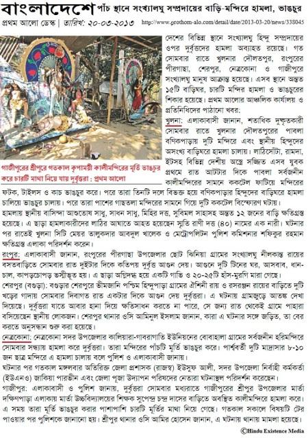Bangladeshe Hinduder Upar Atyachar