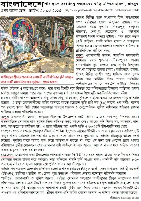Iconoclast Jihad in Bangladesh: Most of the Hindu Temples