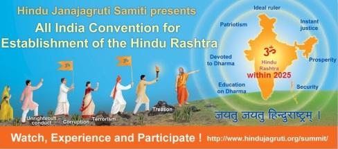 Hindu Rshtra Adhiveshan