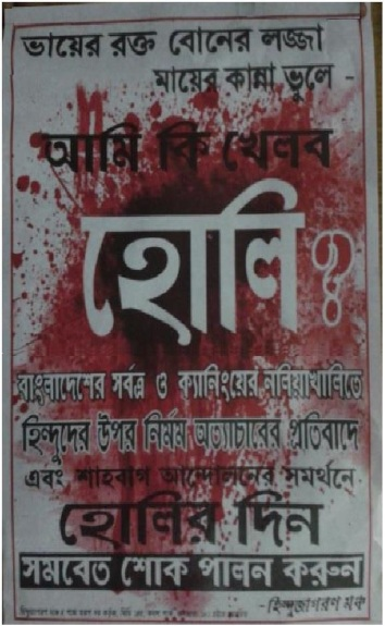 Holi Mourning in Bengal 1