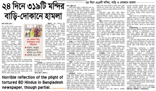 PLIGHT OF BD HINDUS IN PROTHOM ALO NEWS PAPER