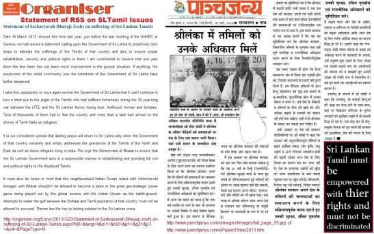 RSS RESOLUTIONS on SL TAMIL ISSUES in ORGANISER (ENGLISH) AND PANCHAJANYA (HINDI)