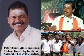 ATTACK ON HINDU MAKKAL KATCHI AND HINDU MUNNANI BY THE ISLAMISTS