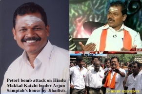 ATTACK ON HINDU MAKKAL KATCHI AND HINDU MUNNANI BY THE ISLAMISTS