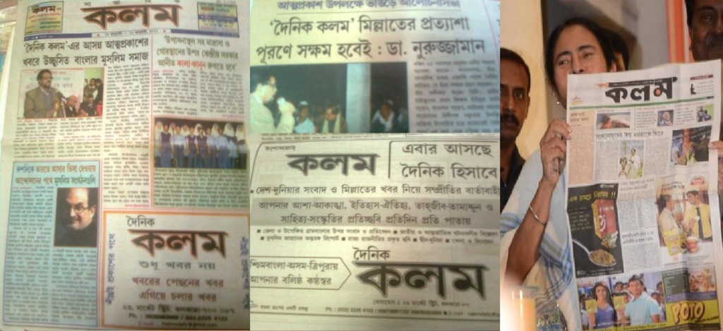 Promotion of Daily Kalom by Sardha Group and its opening by Mamata Banerjee. RELATION TO KALOM WITH BOTH SARDHA GROUP AND MAMATA BANERJEE IS UNQUESTIONABLE.