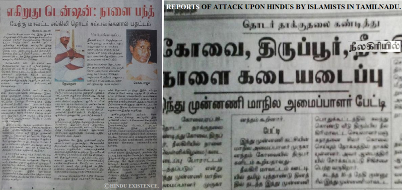 REPORTS OF ATTACKS UPON HINDUS BY ISLAMISTS IN TAMILNADU