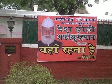 काठ मुल्ला शाफिकुर रहमान बर्क होशियार....