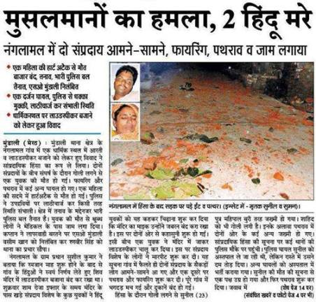 Nanglamal Riot. Two Hindus killed._115239166_n