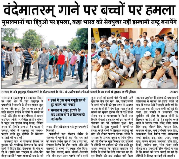 anti hindu conspiracy all time high in uttar pradesh struggle
