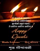 Shubh Deepavali -Hindu Existence