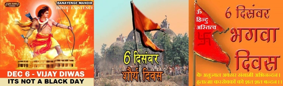 Sourjya Diwas 6th December