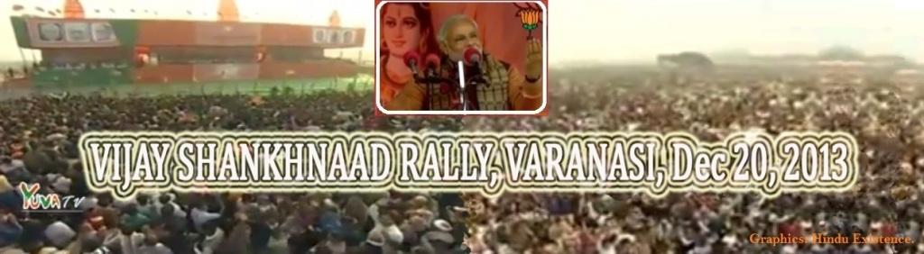 Vijay Shankhanaad Rally Varanasi