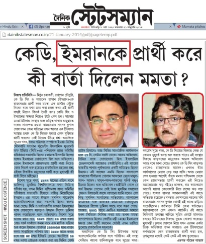 Screen Shot from Dainik Statesman. TMC criticized for nominating a fundamentalist element to Rajya Sabha Seat.