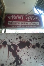 Blood of Kartik in Rwitika Sweets. Sign of cruelty of the Islamic beasts.