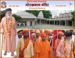 Mahanta  Avaidyanath Ji