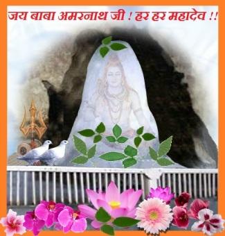 Jai Har Har Amarnath Ji