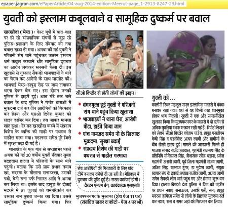 Reporting in ejagran Meerut Edition.