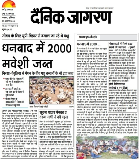 Largest Cattle Resucue in a day at one spot in India _Jharkhand