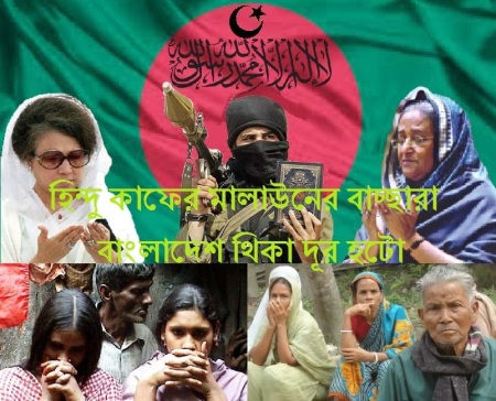 Islamic Base of BD Politics