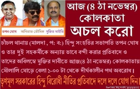 AAj Kolkata Achaol Karo
