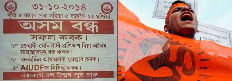 Assam Bandh bv31-10-2014
