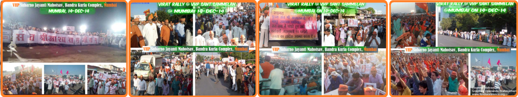 VHP Subarno Jayati Rally at Mumbai, 14-12-2014.