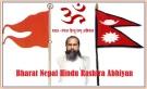 Bharat Nepal Hindu Rashtra Abhiyan