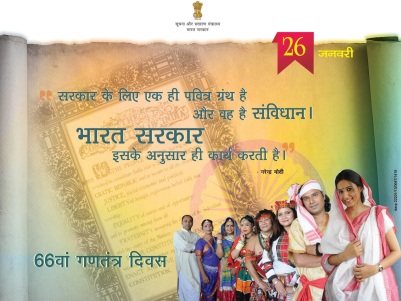 The RD advt. of I&B Ministry reproducing Original Preamble of Indian Constitution irked the pseudo Secularists in India.