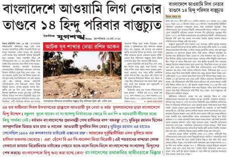Bangladesher Kanna
