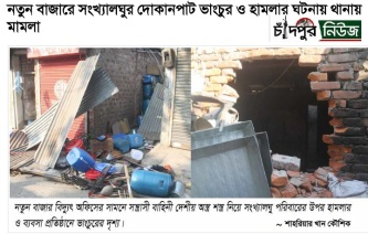 Chandpur Attack on Hindu Shopkeepers.