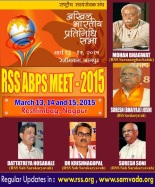RSS Annual Meet